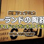 ツェラミカのYouTubeチャンネル始まります!